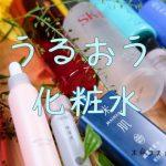 美容部員おすすめ!美的LDK保湿エイジング化粧水人気ランキング2019