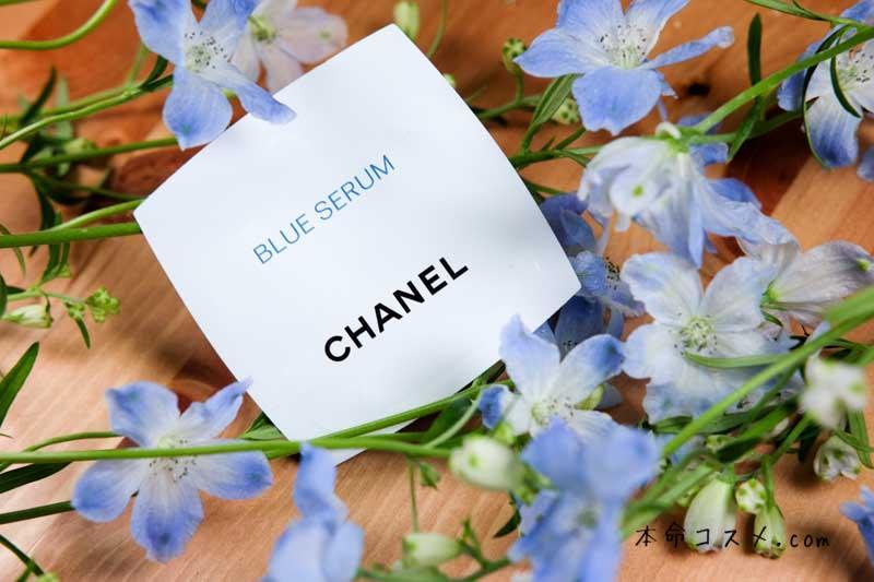 【人気デパコス美容液】CHANELブルーセラムの効果。保湿力は上がる?