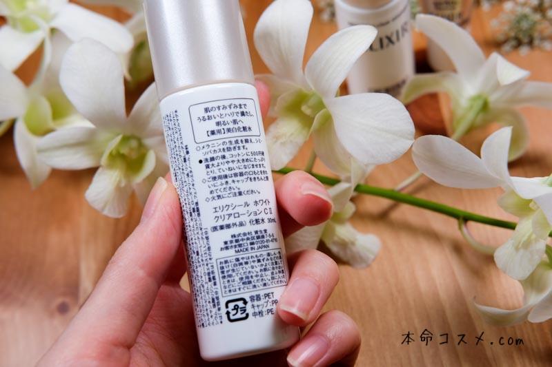 エリクシールホワイト化粧水