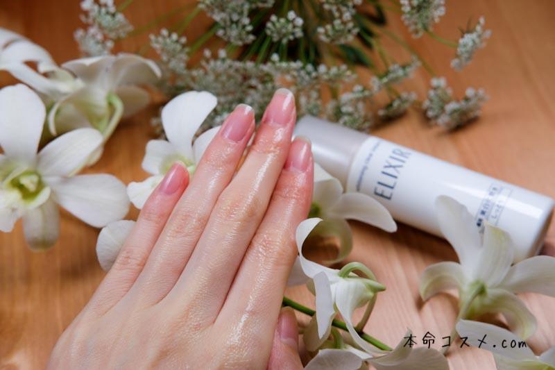 エリクシールホワイト化粧水塗布後。潤います。