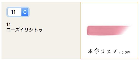 #11 ローズイリシトゥ