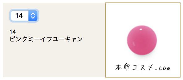 #14 ピンクミーイフユーキャン