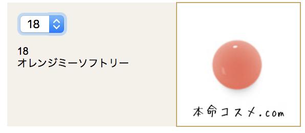 #18 オレンジミーソフトリー