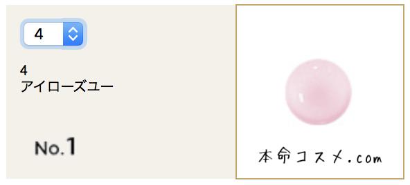 #4 アイローズユー