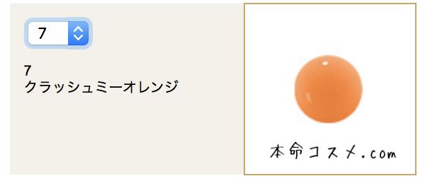 #7 クラッシュミーオレンジ