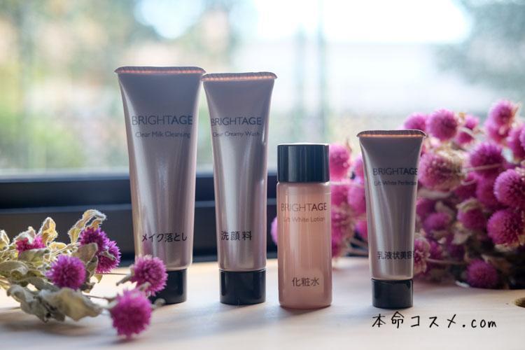 【美白エイジング化粧品】ブライトエイジのシミ改善効果は?エスト化粧水との比較