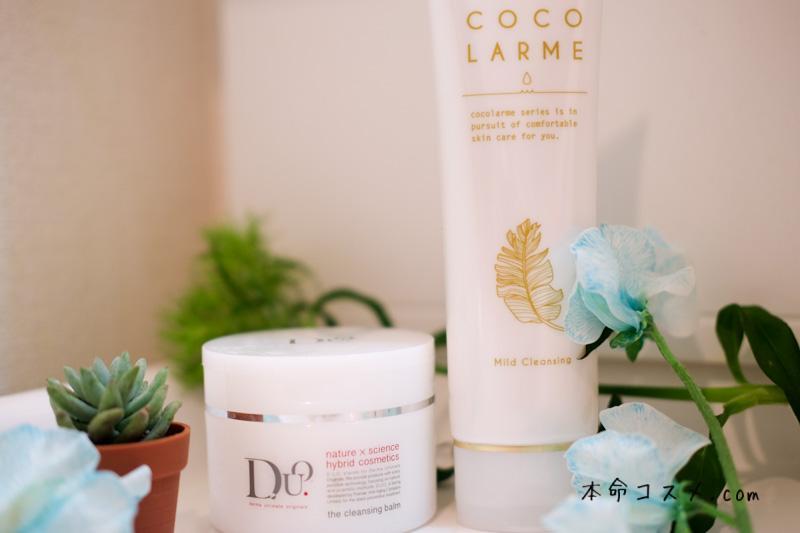 【敏感肌でも使える】DUOバームとココラルムVCOマイルドクレンジングを美容部員が比較