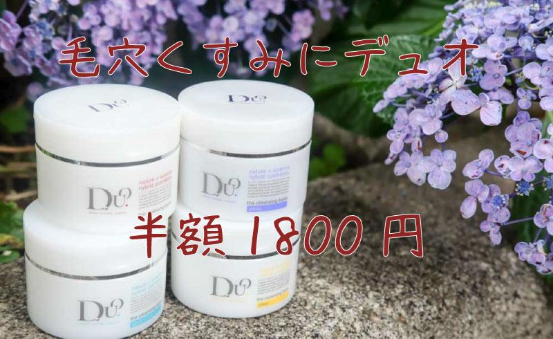 DUOクレンジングバーム半額1800円