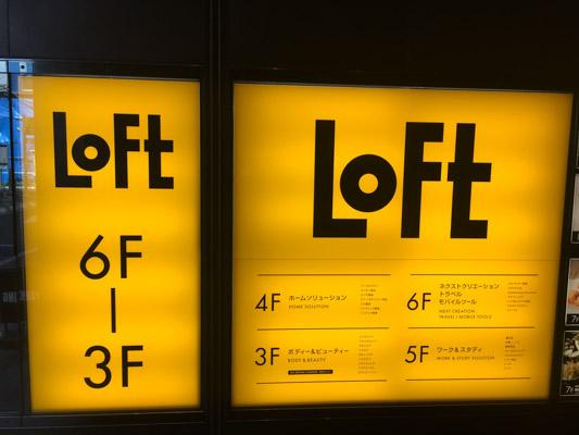 3Fから6Fが銀座ロフト。コスメは3F