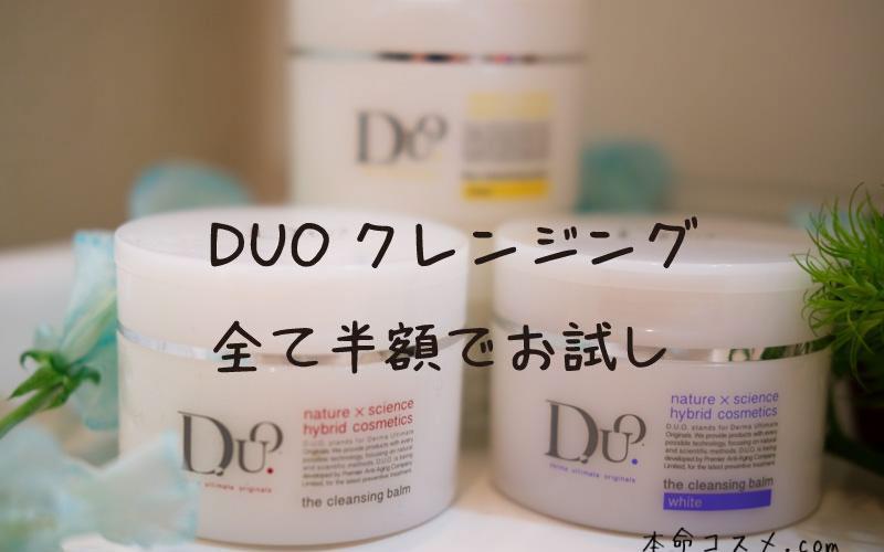 【全て半額】DUOクレンジングバーム毛穴角栓落ちる?クリア,ホワイト使い方