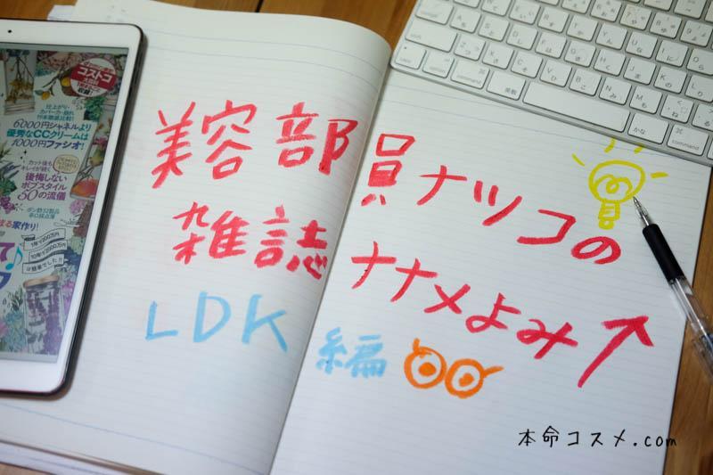 【LDK編】美容部員が美容雑誌をナナメ読み!ステマなしのLDKコスメは本当にいい?