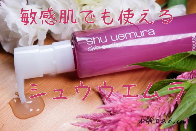 【シュウウエムラクレンジング】乾燥肌敏感肌の毛穴への効果を検証!