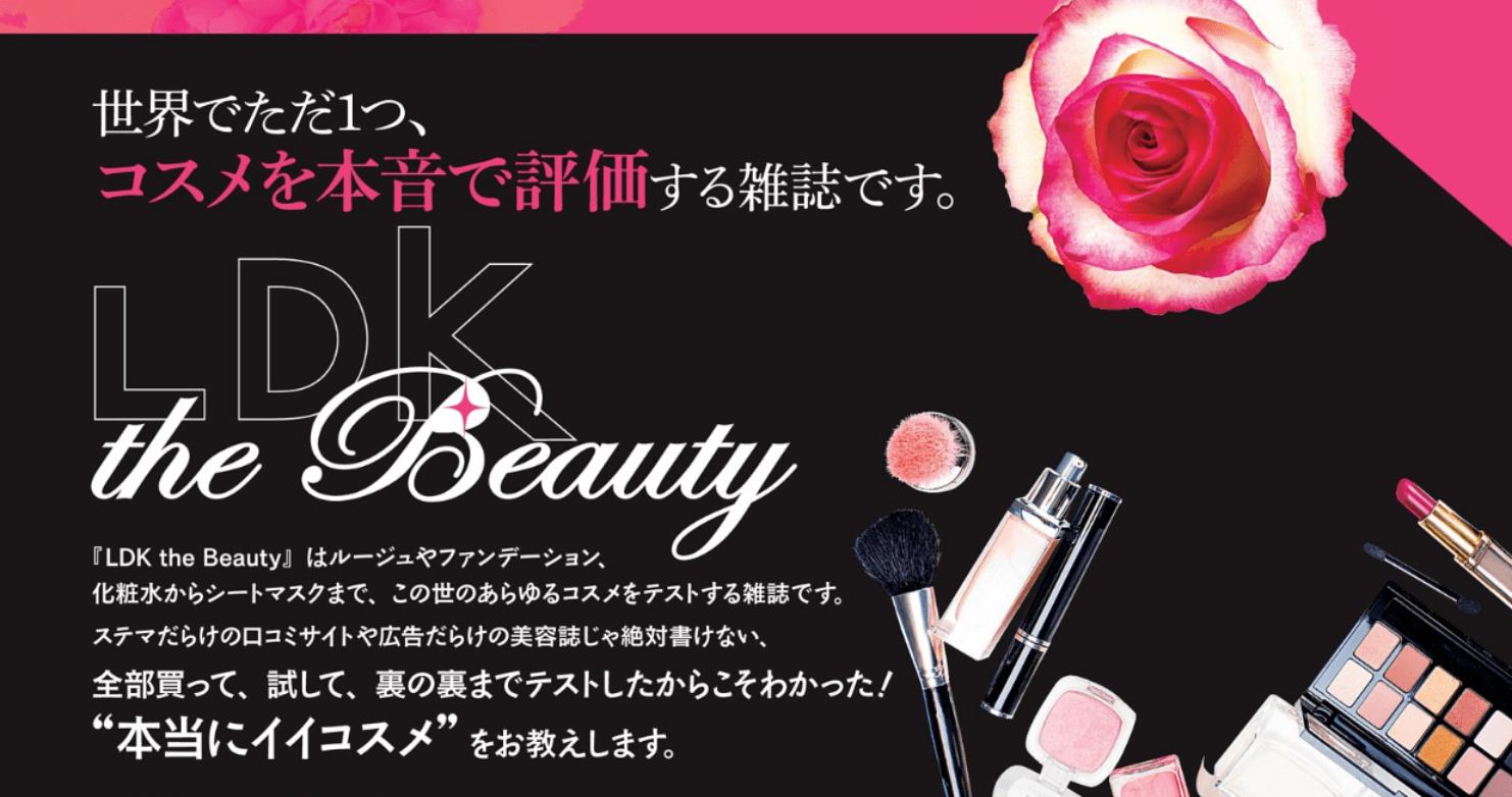 【雑誌LDK2019】美容部員がナナメ読み!ステマなしのLDKコスメのリアル